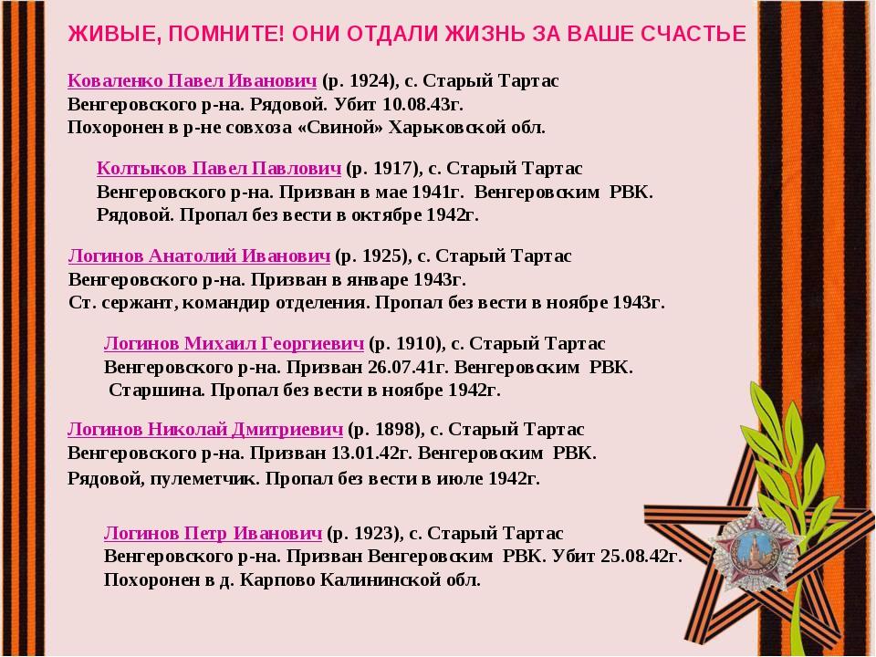 ЖИВЫЕ, ПОМНИТЕ! ОНИ ОТДАЛИ ЖИЗНЬ ЗА ВАШЕ СЧАСТЬЕ Коваленко Павел Иванович (р...
