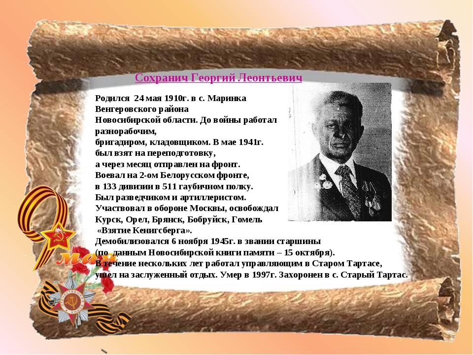 Родился 24 мая 1910г. в с. Маринка Венгеровского района Новосибирской области...