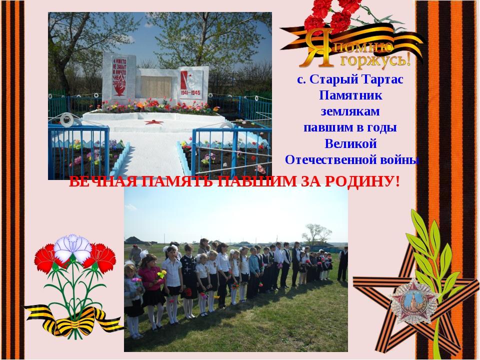 с. Старый Тартас Памятник землякам павшим в годы Великой Отечественной войны...