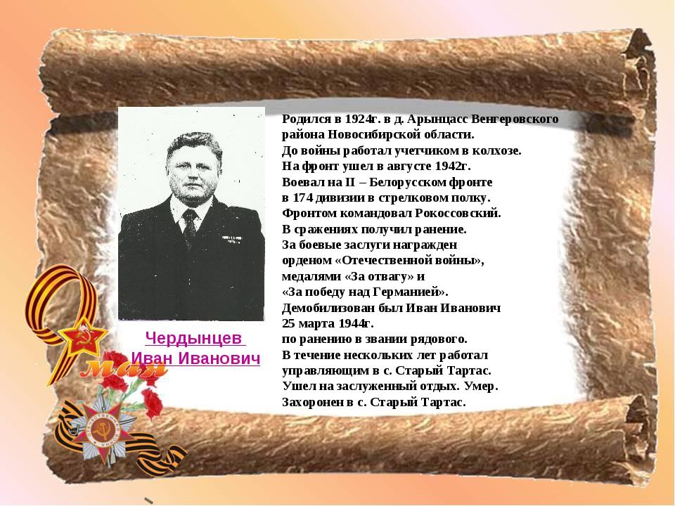 Родился в 1924г. в д. Арынцасс Венгеровского района Новосибирской области. До...
