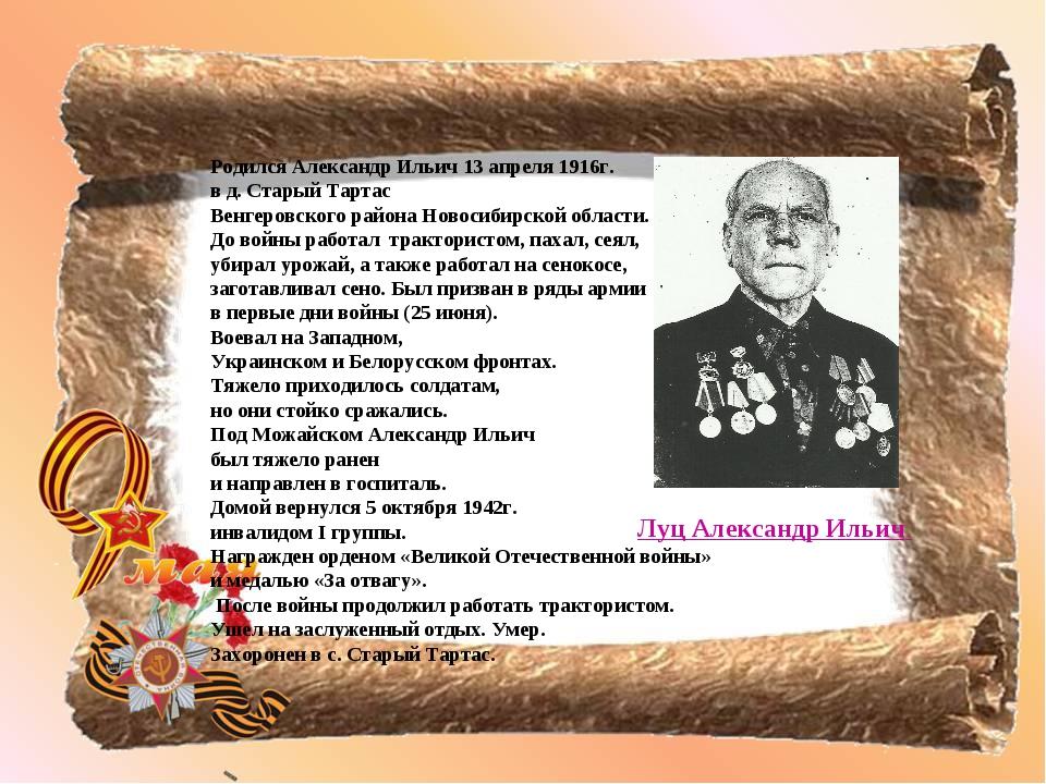 Родился Александр Ильич 13 апреля 1916г. в д. Старый Тартас Венгеровского рай...