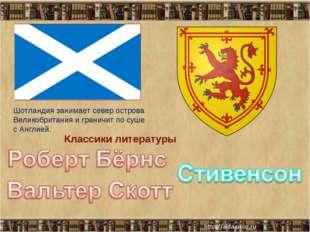 Шотландия занимает север острова Великобритания и граничит по суше с Англией.
