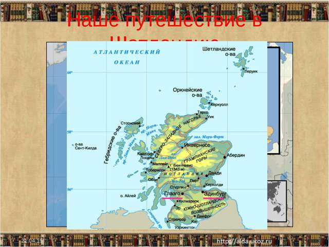 Наше путешествие в Шотландию * *