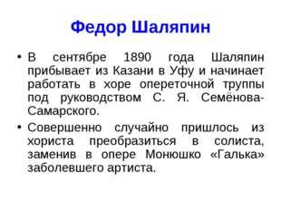 Федор Шаляпин В сентябре 1890 года Шаляпин прибывает из Казани в Уфу и начина