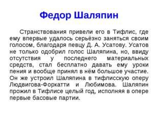 Федор Шаляпин Странствования привели его в Тифлис, где ему впервые удалось се