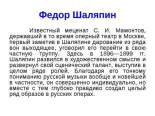 Федор Шаляпин Известный меценат С. И. Мамонтов, державший в то время оперный
