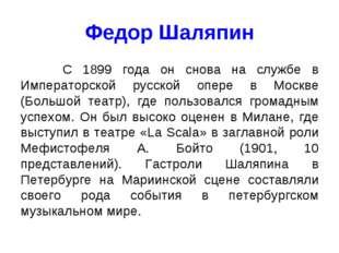 Федор Шаляпин С 1899 года он снова на службе в Императорской русской опере в