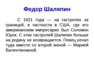 Федор Шаляпин С 1921 года — на гастролях за границей, в частности в США, где