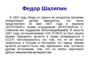 Федор Шаляпин В 1927 году сборы от одного из концертов Шаляпин пожертвовал де