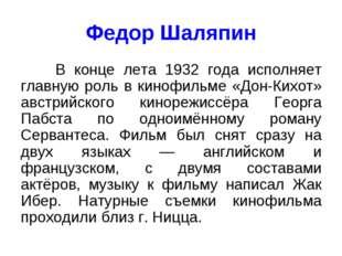 Федор Шаляпин В конце лета 1932 года исполняет главную роль в кинофильме «Дон