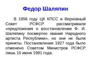 Федор Шаляпин В 1956 году ЦК КПСС и Верховный Совет РСФСР рассматривали «пред