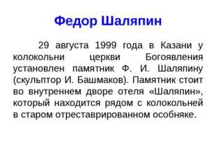 Федор Шаляпин 29 августа 1999 года в Казани у колокольни церкви Богоявления у