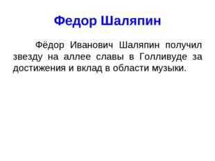 Федор Шаляпин Фёдор Иванович Шаляпин получил звезду на аллее славы в Голливуд