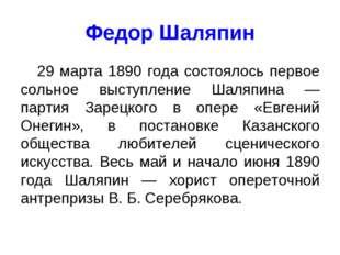 Федор Шаляпин 29 марта 1890 года состоялось первое сольное выступление Шаляпи
