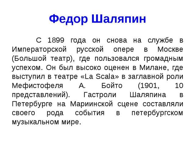 Федор Шаляпин С 1899 года он снова на службе в Императорской русской опере в...