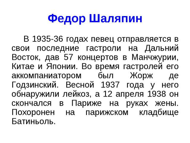 Федор Шаляпин В 1935-36 годах певец отправляется в свои последние гастроли на...