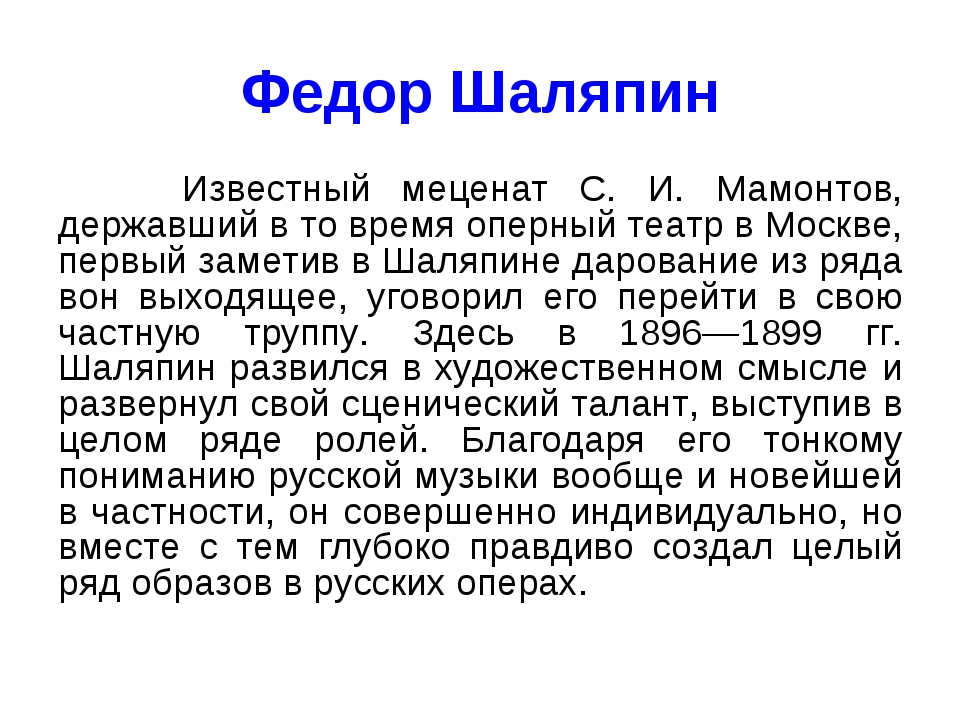 Федор Шаляпин Известный меценат С. И. Мамонтов, державший в то время оперный...