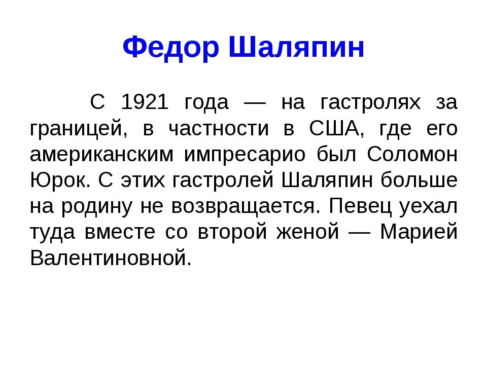 Федор Шаляпин С 1921 года — на гастролях за границей, в частности в США, где...