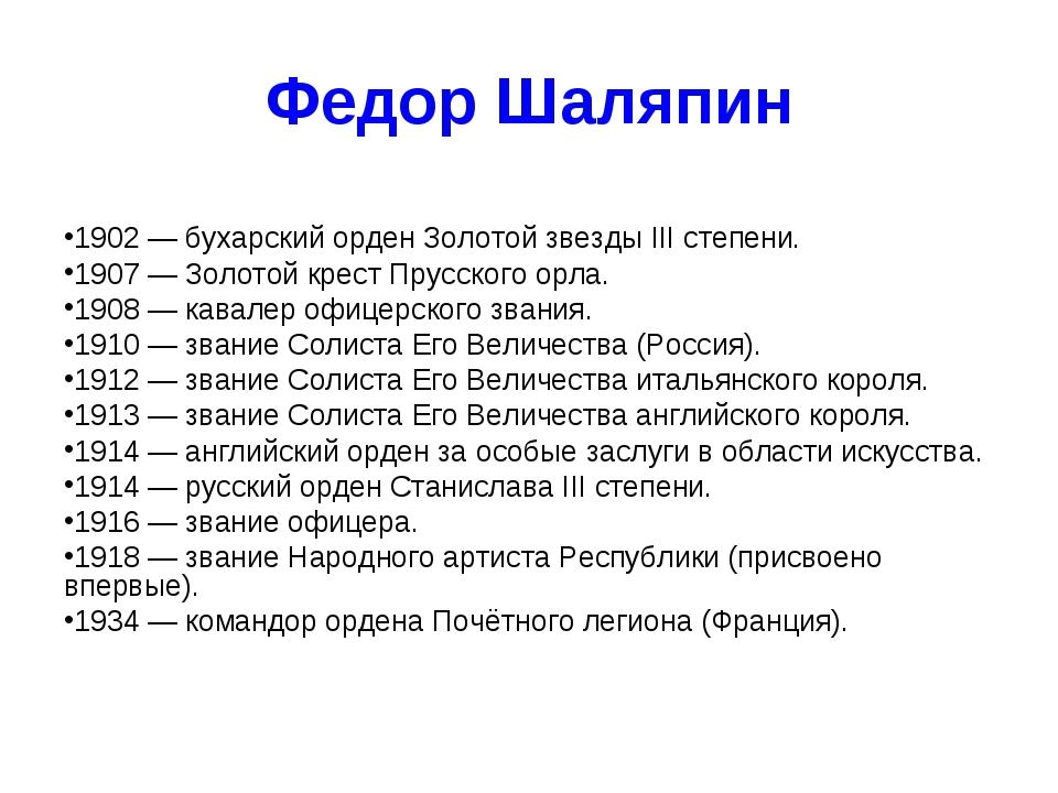 Федор Шаляпин 1902 — бухарский орден Золотой звезды III степени. 1907 — Золот...