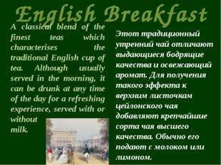 English Breakfast 	A classical blend of the finest teas which characterises t