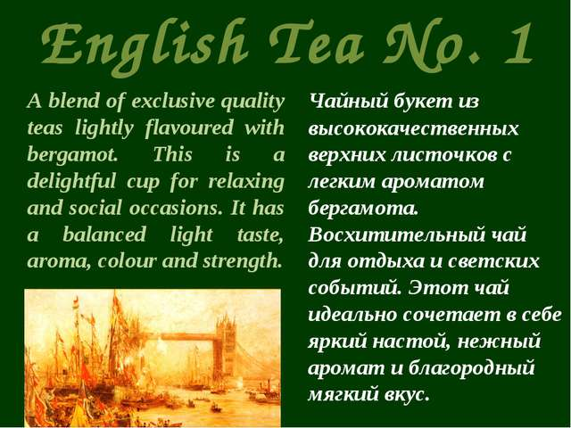 English Tea No. 1 	A blend of exclusive quality teas lightly flavoured with b...