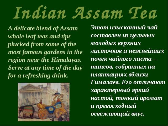 Indian Assam Tea 	A delicate blend of Assam whole leaf teas and tips plucked...