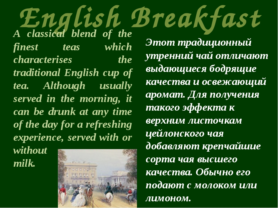 English Breakfast 	A classical blend of the finest teas which characterises t...