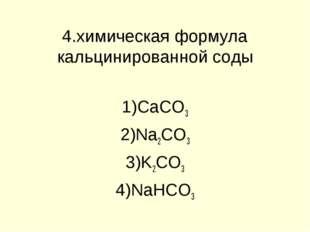 4.химическая формула кальцинированной соды CaCO3 Na2CO3 K2CO3 NaHCO3