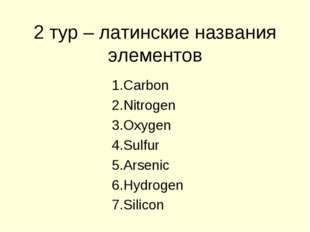2 тур – латинские названия элементов Carbon Nitrogen Oxygen Sulfur Arsenic Hy