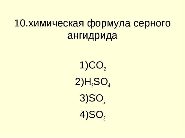10.химическая формула серного ангидрида CO2 H2SO4 SO2 SO3