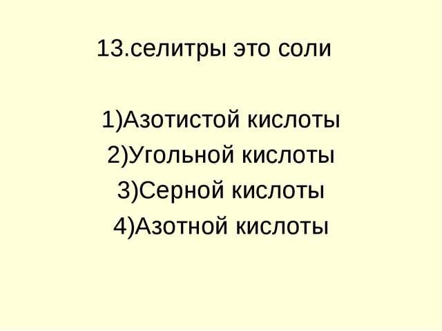 13.селитры это соли Азотистой кислоты Угольной кислоты Серной кислоты Азотной...