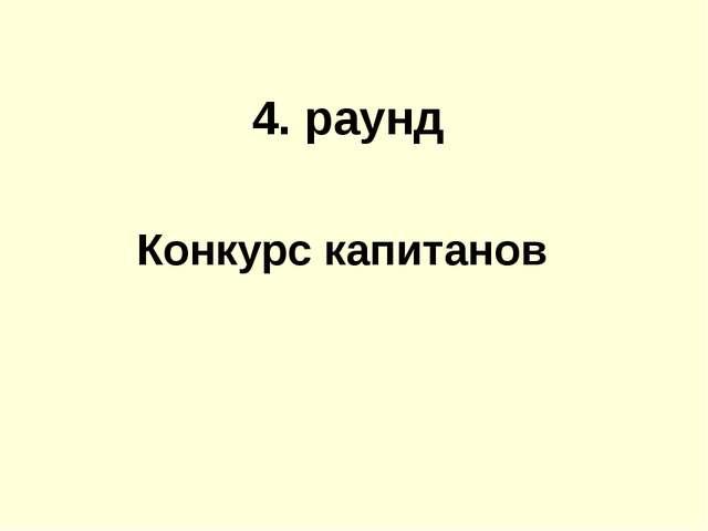 4. раунд Конкурс капитанов