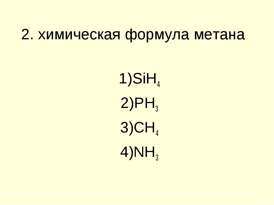 2. химическая формула метана SiH4 PH3 CH4 NH3
