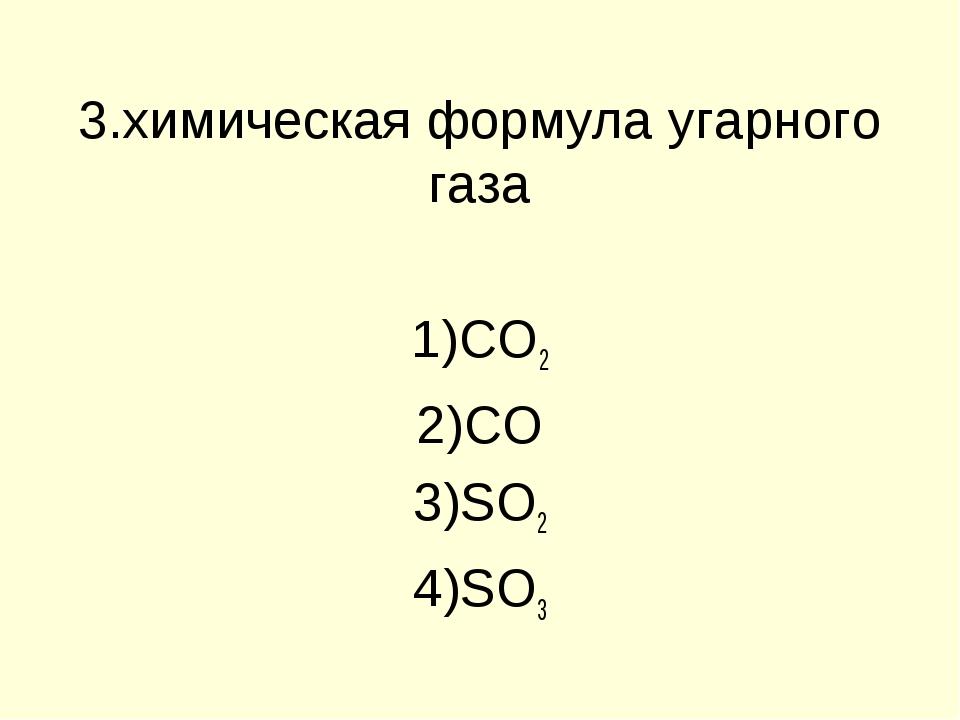 3.химическая формула угарного газа CO2 CO SO2 SO3