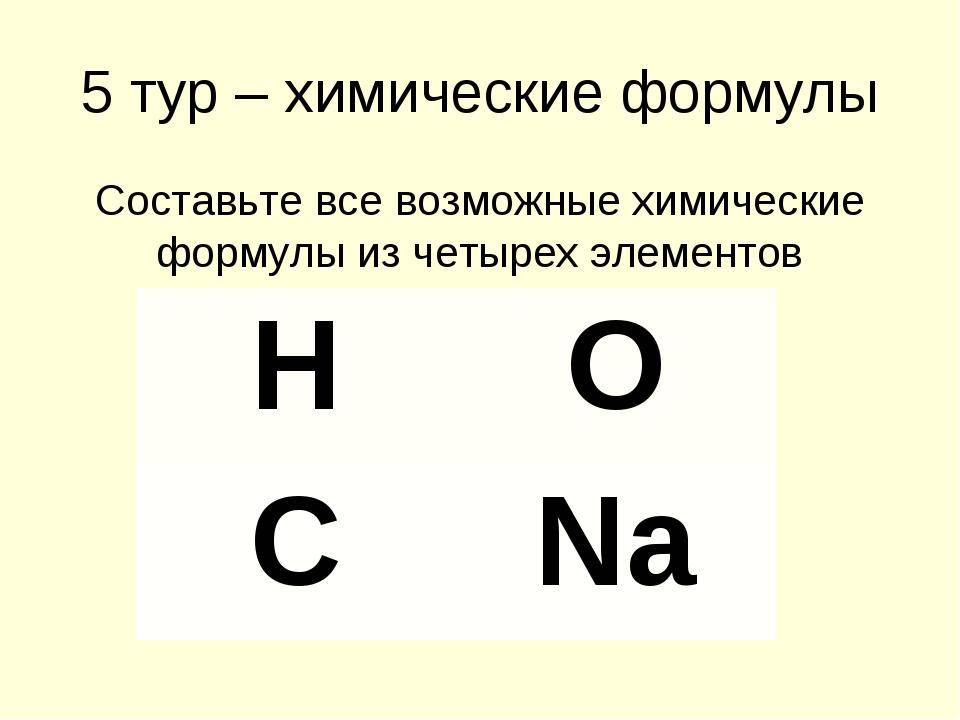 5 тур – химические формулы Составьте все возможные химические формулы из четы...