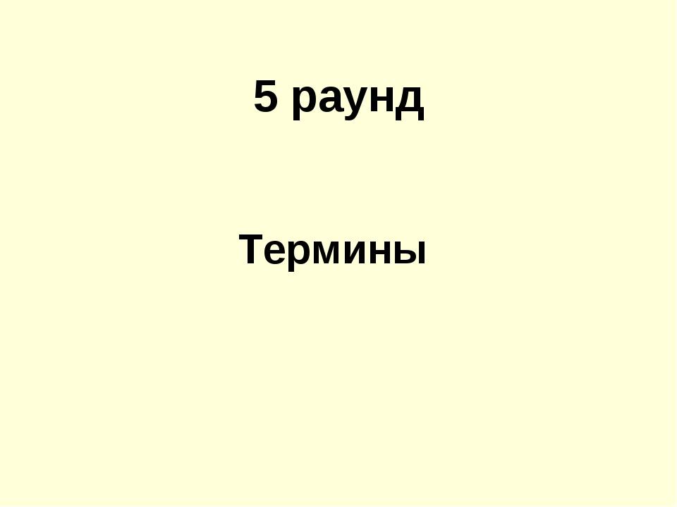 5 раунд Термины