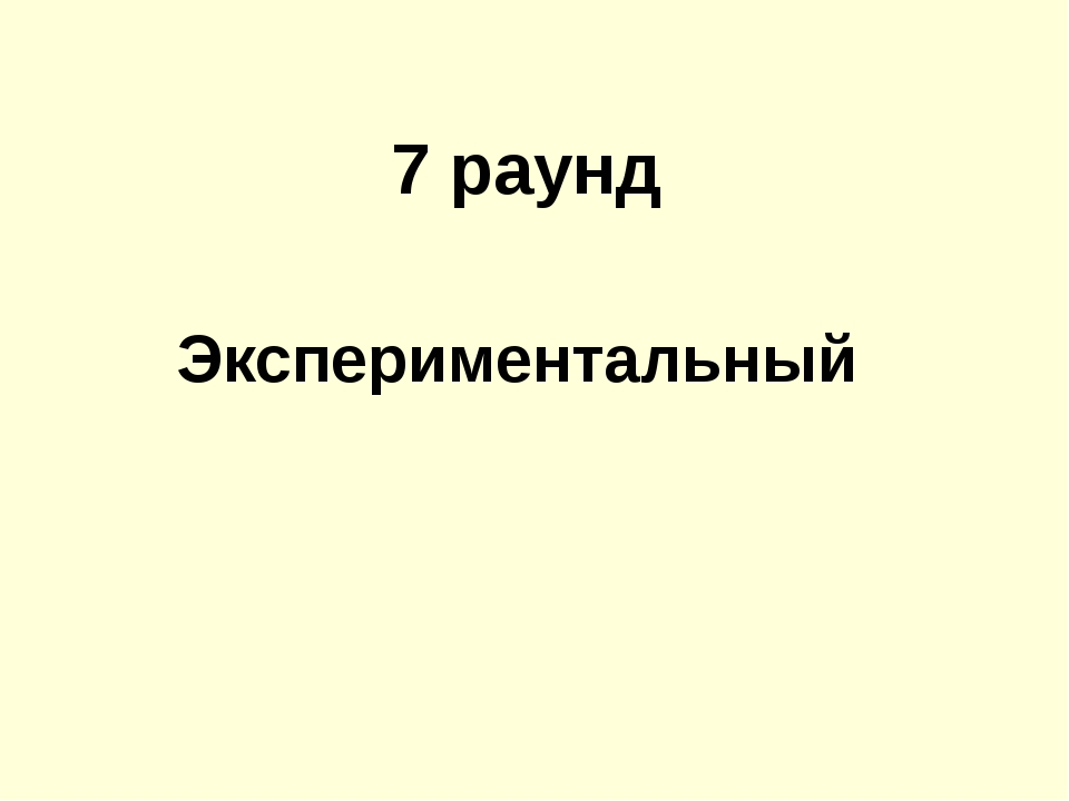 7 раунд Экспериментальный