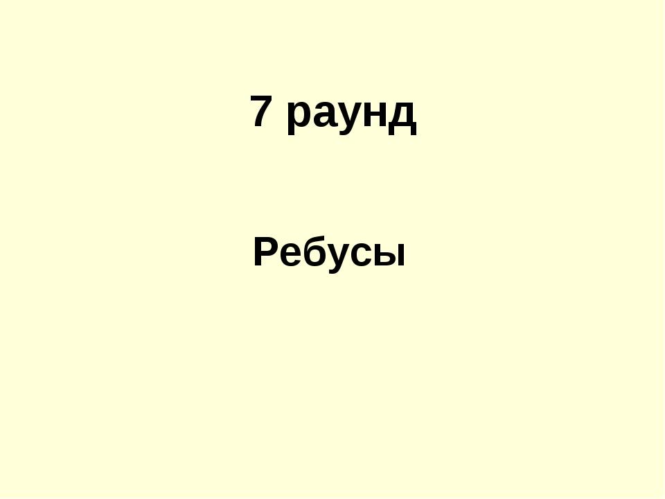 7 раунд Ребусы