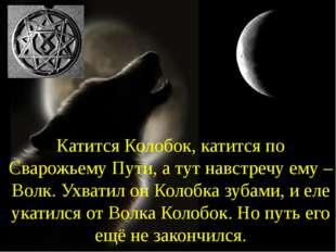 Катится Колобок, катится по Сварожьему Пути, а тут навстречу ему – Волк. Ухва
