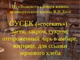 Из «Толкового словаря живого великорусского языка» В.И.Даля СУСЕК («сосекать»