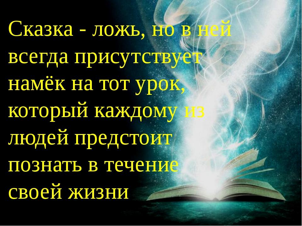 Сказка - ложь, но в ней всегда присутствует намёк на тот урок, который каждом...