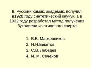 9. Русский химик, академик, получил в1928 году синтетический каучук, а в 193