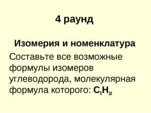 4 раунд Изомерия и номенклатура Составьте все возможные формулы изомеров угле