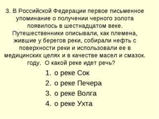 3. В Российской Федерации первое письменное упоминание о получении черного зо