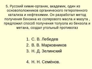 5. Русский химик-органик, академик, один из основоположников органического ге