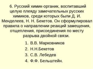 6. Русский химик-органик, воспитавший целую плеяду замечательных русских хим