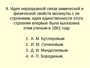 8. Идея неразрывной связи химической и физической свойств молекулы с ее стро