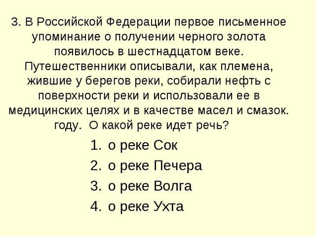 3. В Российской Федерации первое письменное упоминание о получении черного зо...