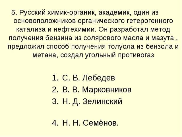 5. Русский химик-органик, академик, один из основоположников органического ге...