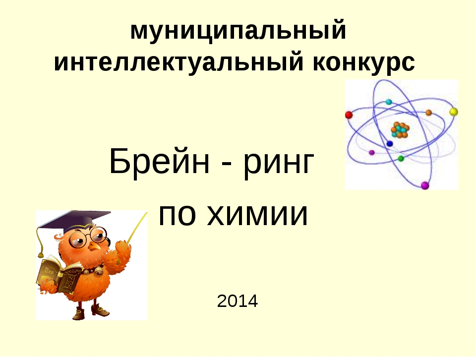 муниципальный интеллектуальный конкурс Брейн - ринг по химии 2014